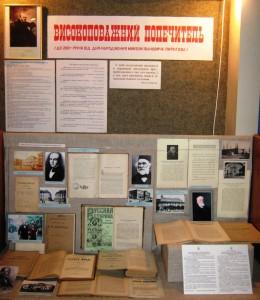 Педагогічний музей України, виставка «Високоповажний попечитель», фото 6