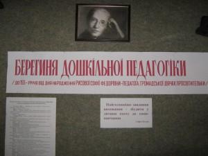 Педагогічний музей України, виставка «Берегиня дошкільної педагогіки», фото 5