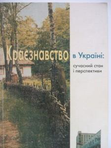 Теоретико-методологічні засади шкільного краєзнавства в Україні