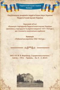 3497/197 Ж _ В. Мировець. З щоденника вчителя / Світло. – 1912.  – Травень. – Кн. 9. – С. 60-67.