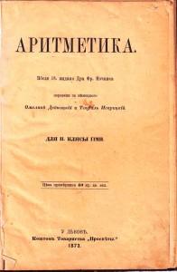 Мочнік Фр. Аритметика Для II_кл. гiмн.-Львiв, 1873