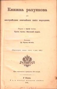 Мочнiк Фр. Книжка рахункова для австрийских звичайних шкiл народних.m Вiдень,1896
