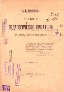 Фото книги Глєбовського