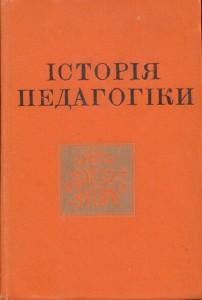 Історія педагогіки_фото