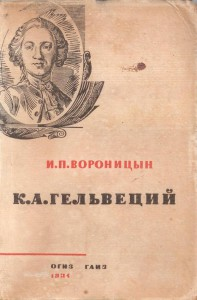 Вороніцин_Гельвецій