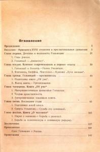 Вороніцин_зміст