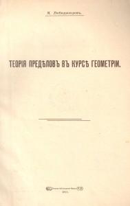Лебединцев К. Теория пределов в курсе геометрии0021
