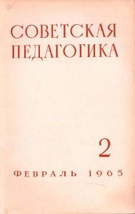 Советская педагогика_1965_2