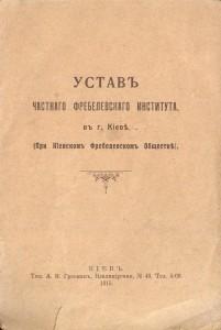 03а_Устав Фребелевского института_1915