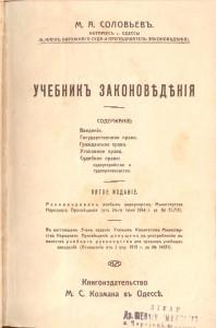 04а_Учебник законоведения_1