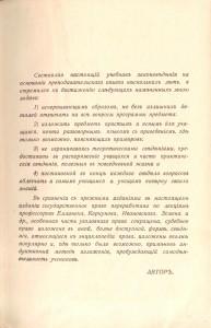 04б_Учебник законоведения_2