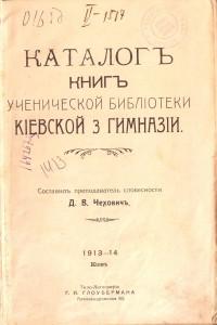 05а_Чехович_Каталог