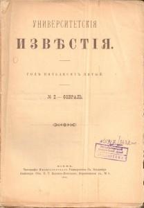 а) Университетские известия, 1915 2