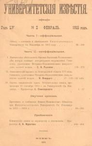 б) Университетские известия, 1915, 2