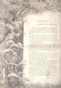 Вітальний листідо 35-річчя педагогічної діяльності, 1908 рік.