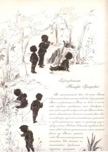 Вітальний лист до 35-річчя педагогічної діяльності від Київського Товариства народних дитячих садків