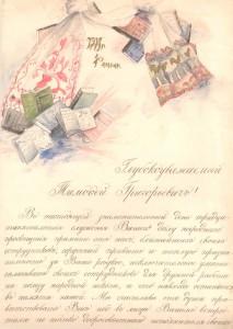 Вітальний лист до 35-річчя педагогічної діяльності від співробітників дирекції Народних училищ Київської губернії,1908 рік.