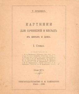 Збірка картинок для письмових творів та бесід Т.Г. Лубенця.