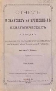 Звіт Т. Лубенця про заняття на педагогічних курсах.