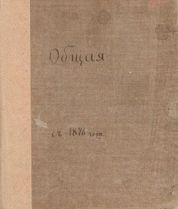 Зошит з нотатками Т.Г. Луубенця