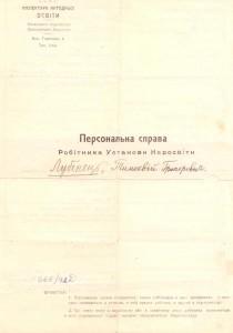 Персональна справа Робітника Установи Наросвіти Лубенця Т.Г.