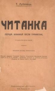 Перша книга після Українського букваря Т. Г. Лубенця