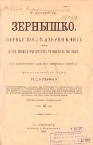Перша книга після російського букваря Т.Г. Лубенця.