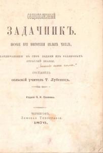 Перший підручник Т.Г. Лубенця