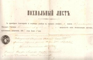 Похвальный лист учня 1-го класу Кролівецького училища Тимофія Лубенця, 1866 р.