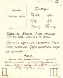 Рукописна сторінка Букваря - копия