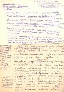 Рукопис основної педагогічної праці Лубенця; Педагогічні бесіди - копия