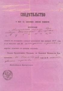 Свідоцво  к явке к выполнениюввоиской повинности Т.Г. Лубенця, 1876 рк.
