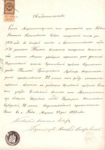 Свідоцтво про одруження Т.Г. Лубенця, 1878 р.