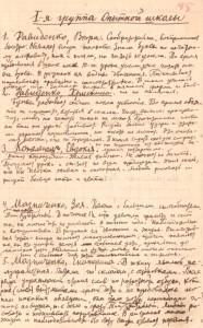 Сторінка щоденника  дослідної школи Т.Г. Лубенця