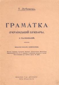 Український буквар Т.Г. Лубенця.