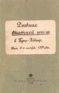 Щоденник Т.Г. Лубенцяз матеріалами дослідної школи у Пущі -Водиці, якою він керував.