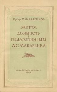 Життя,діяльність,педагогічні ідеї А.С.Макаренка