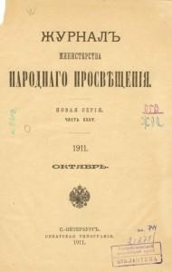Журнал Министерства народного росещенія 1911