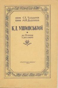 К.Д.Ушинський