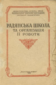 Радянська школа та організація її роботи