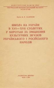 Школа на Україні в 16-17 ст....