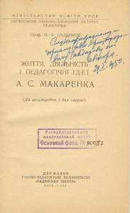 підпис Даденкова