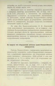 циркуляр страница 1