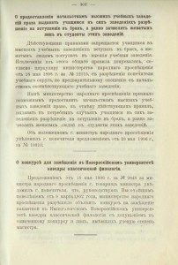 циркуляр страница 2
