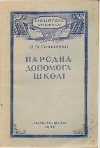 Монографія, в основу якої покладена кандидатська дисертація М. Грищенка.