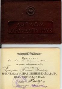 Диплом кандидата наук, 1946 р.