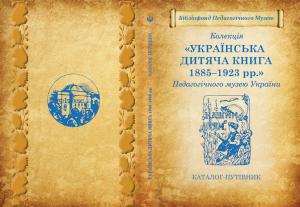 Обкладинка_Дитяча книга_каталог