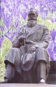 01а_Наука і суспільство_2015_1_обкладинка