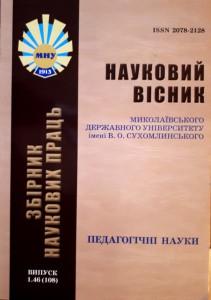 02б_Науковий вісник_Миколаїв_2014