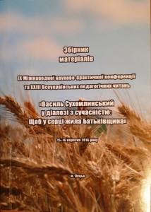 04а_Збірник матеріалів_читання В. Сухомлинського_Луцьк_2016